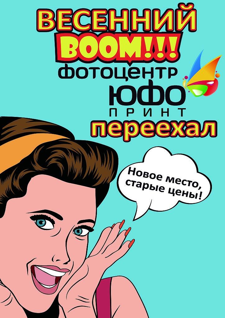ufo-print_novoe