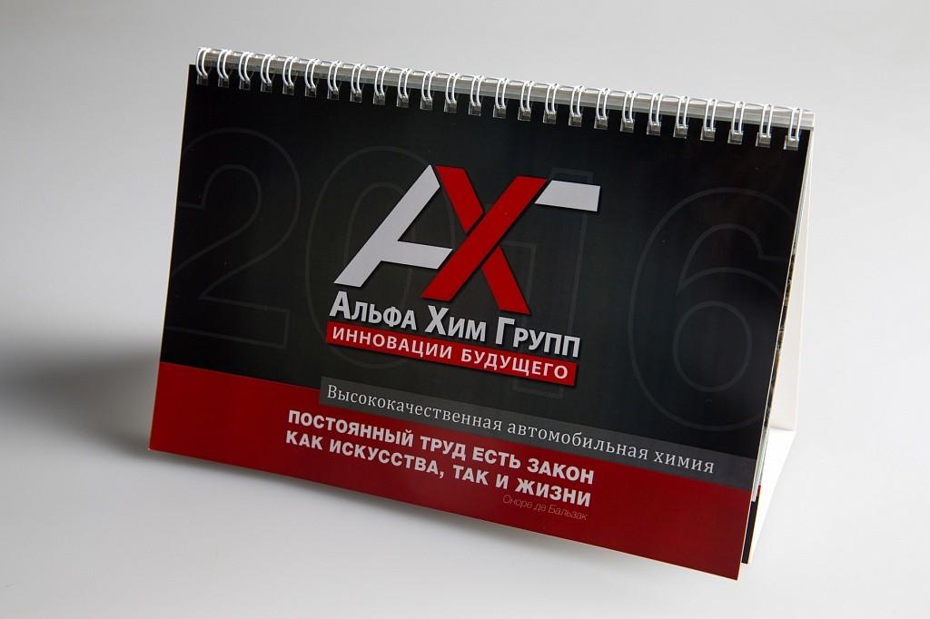 календари_юфопринт