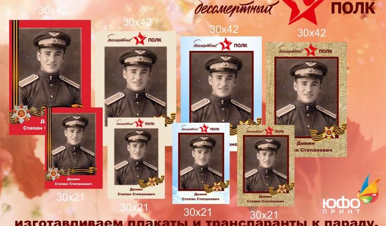 бесмертный полк рекламка1