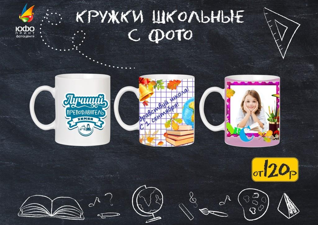 кружки_юфопринт