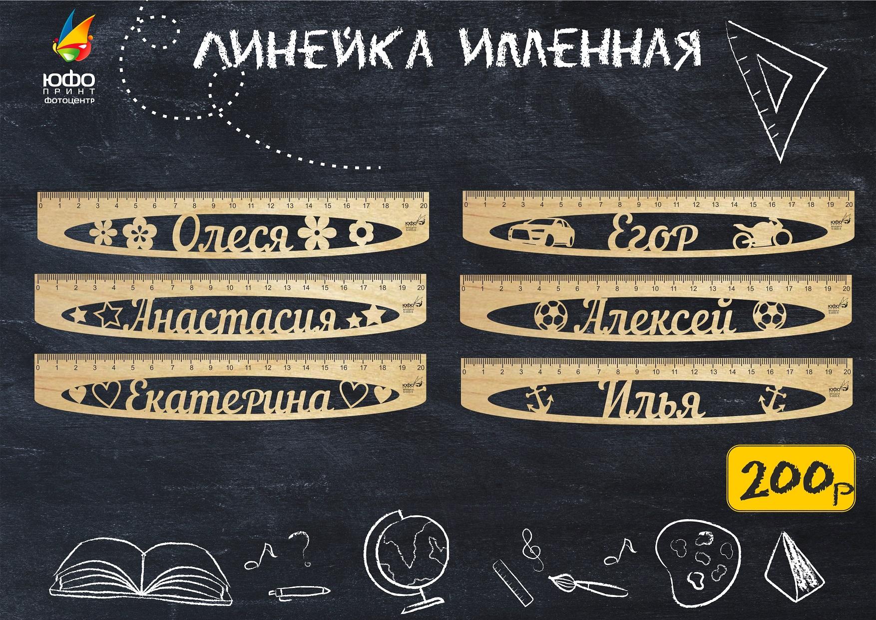 линейка_юфопринт1
