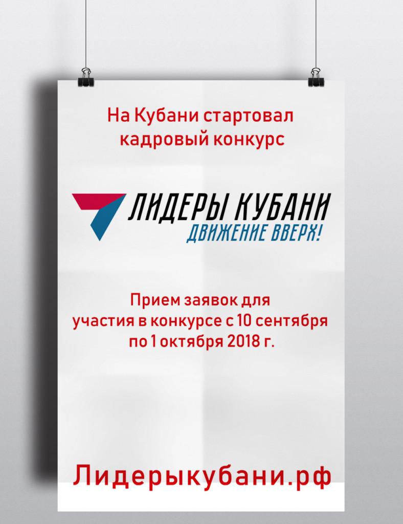 Плакат_юфопринт
