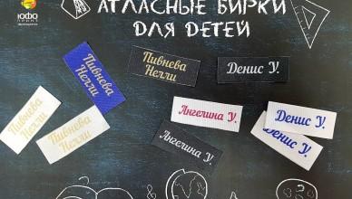 бирки_юфопринт