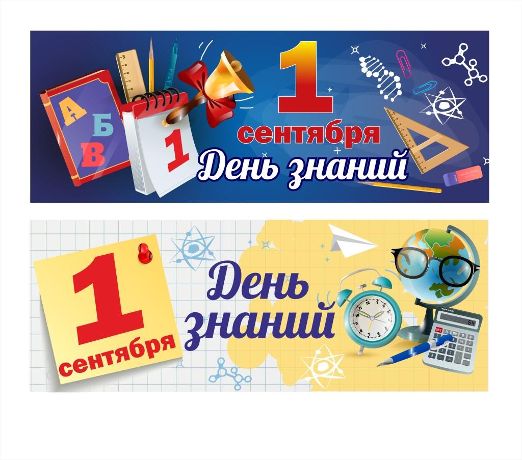 плакат 1 сентябя
