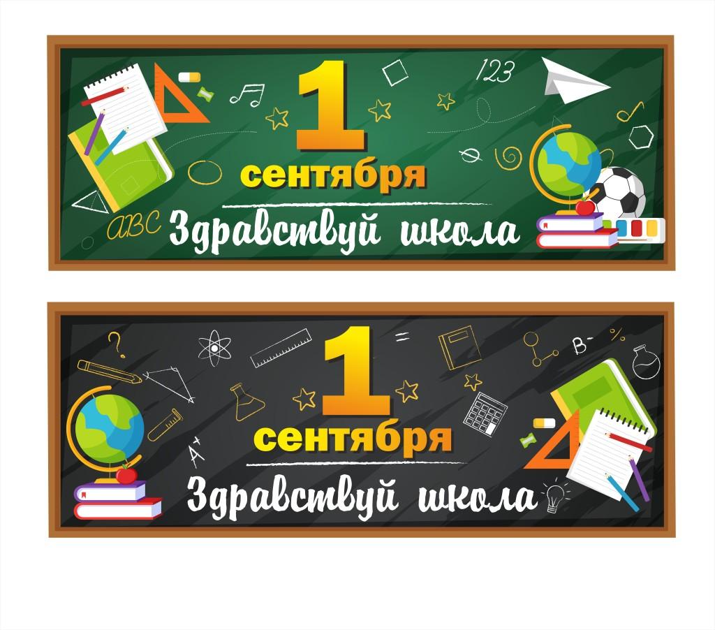 плакат 1 сентябя 2