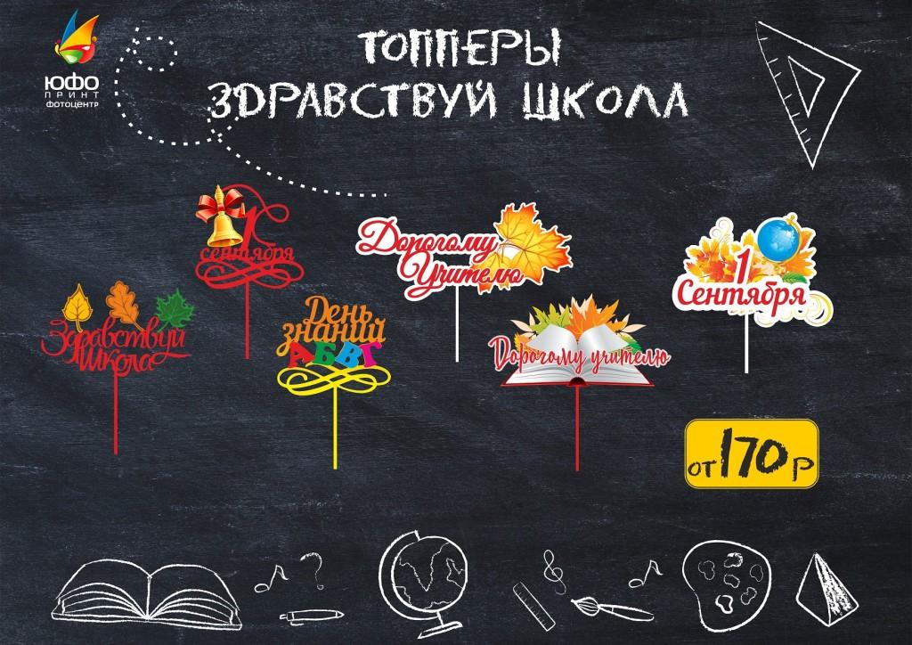 топперы_юфопринт