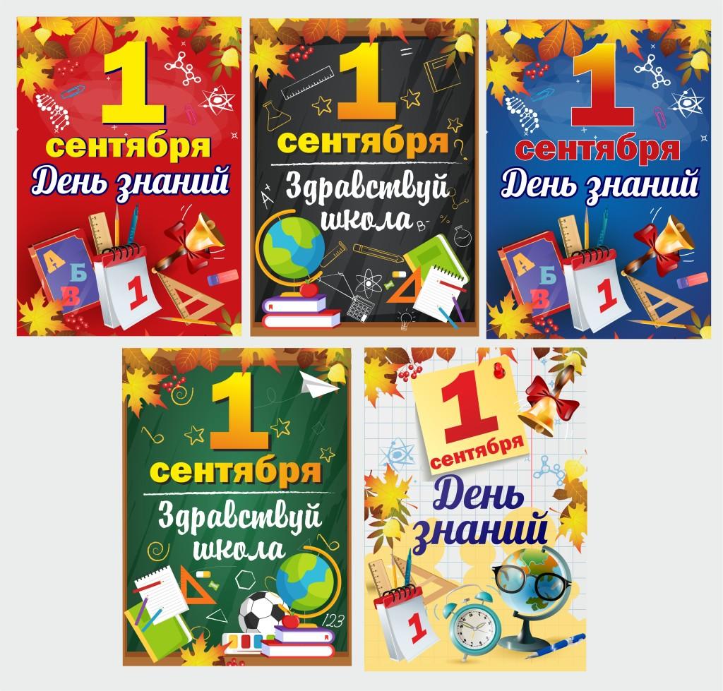 1 плакат 1 сентябя