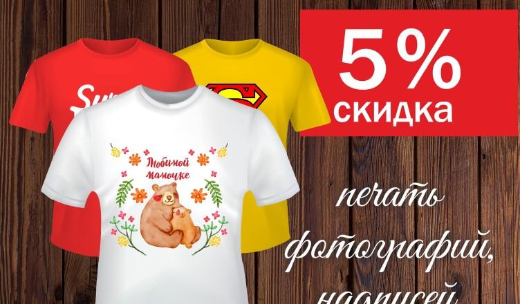 1 футболки