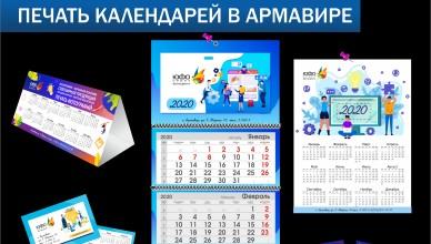 2 пост нг календари