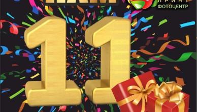 день рождения компании
